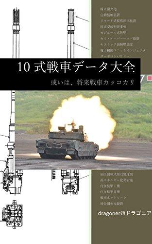 10式戦車データ大全