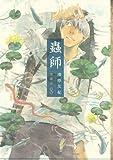 蟲師 愛蔵版(8) (KCデラックス アフタヌーン)