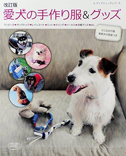 改訂版 愛犬の手作り服&グッズ (レディブティックシリーズno.4094)