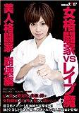女格闘家vsレイプ魔 [DVD]