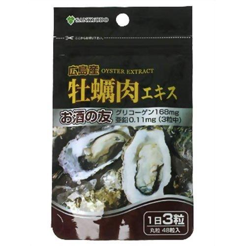 三共堂 牡蛎肉エキス粒 48粒