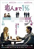 恋人まで1%[DVD]