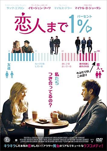 恋人まで1% [DVD]