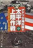 アメリカ海兵隊の太平洋上陸作戦〈中〉旧日本軍の持久防衛と完成した米軍強襲上陸侵攻