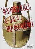 「終戦日記」を読む (朝日文庫)