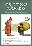 Twas the Night before Christmas: A Visit from Saint Nicholas (MOHRINDO COMPLETE TRANSLATION LIBRARY) (Japanese Edition)