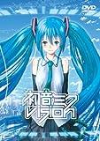 初音ミクVision(ジャケットイラストレーター:マクー)[数量限定 :特大スマートフォンクリーナー付き] [DVD]