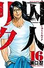 囚人リク 第16巻 2014年04月08日発売