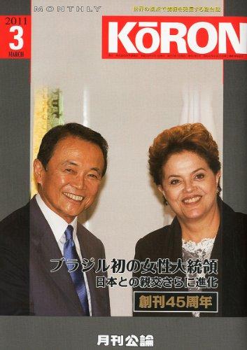 MONTHLY KORON (月刊公論) 2011年 03月号 [雑誌]