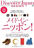 Discover Japan DESIGN メイド・イン・ニッポン! (エイムック 2294)