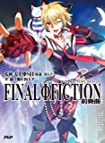FINALΦFICTION 前奏曲