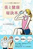 キレイな水を作って飲むだけ!美と健康の秘訣本 バイオ IT 株式会社
