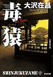 毒猿 新宿鮫2~新装版~ 新宿鮫2 (光文社文庫)