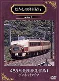 懐かしの列車紀行 485系北陸特急雷鳥Iボンネットタイプ [DVD]