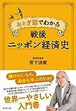 おとぎ話でわかる戦後ニッポン経済史