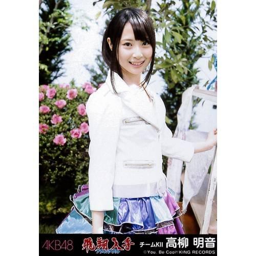 AKB48公式生写真 飛翔入手フライングゲット劇場盤【高柳明音】