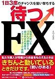 ~1日3度のチャンスを狙い撃ちする~待つFX (Modern Alchemists Series No. 93) [単行本(ソフトカバー)] / えつこ (著); パンローリング (刊)