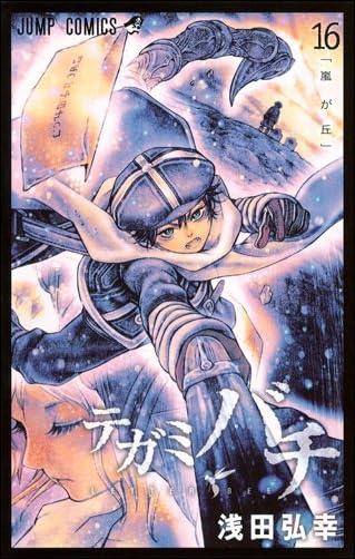テガミバチ 16 (ジャンプコミックス)