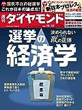 週刊ダイヤモンド 2014年12/13号 [雑誌]