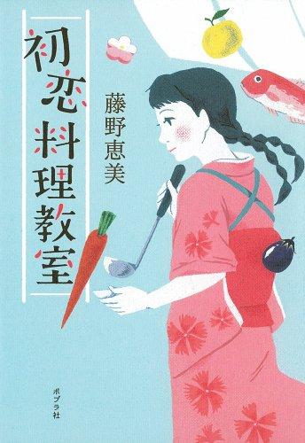 初恋料理教室 (一般書)