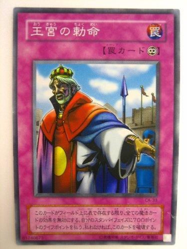 遊戯王 王宮の勅命 アヌビスの呪い スーパーレア