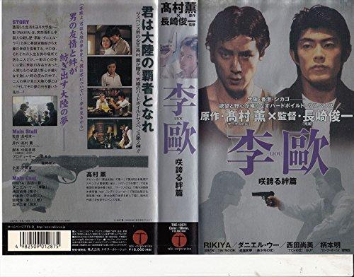 李歐(2) 咲き誇る絆篇 [VHS]