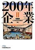 200年企業 II (日経ビジネス人文庫)