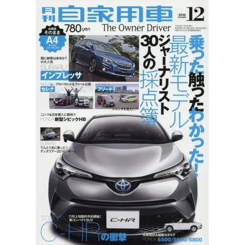 月刊自家用車 2016年 12 月号 [雑誌]