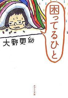 困ってるひと (ポプラ文庫)
