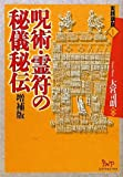 呪術・霊符の秘儀秘伝 (実践講座)