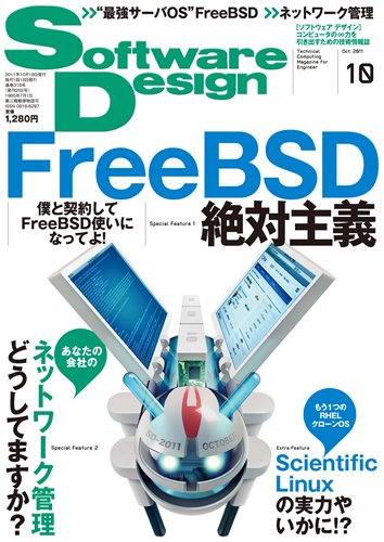 Software Design (ソフトウェア デザイン) 2011年 10月号 [雑誌]