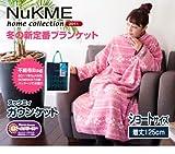 NuKME 着る毛布 125cmショート丈 スノー柄 ヌックミィ〔ピンク〕