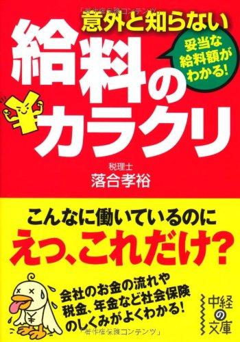 意外と知らない 給料のカラクリ (中経の文庫)