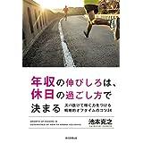 Amazon.co.jp: 年収の伸びしろは、休日の過ごし方で決まる ズバ抜けて稼ぐ力をつける戦略的オフタイムのコツ34 eBook: 池本克之: Kindleストア