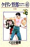 ケイリン野郎(41) (ジュディーコミックス)