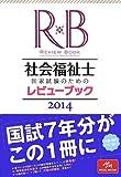 社会福祉士国家試験のためのレビューブック 2014