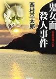 鬼女面殺人事件 (広済堂文庫)