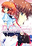 D.C.Girl's Symphony~ダ・カーポ~ガールズ シンフォニー (角川コミックス・エース 250-1)