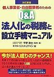 個人事業者・自由職業者のためのQ&A法人化の税務と設立手続マニュアル