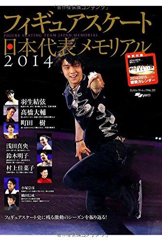 フィギュアスケート日本代表2014メモリアル (SJセレクトムック No. 20 SJ sports)