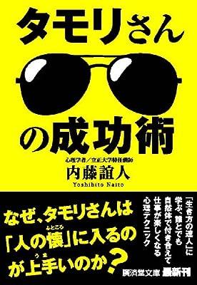 タモリさんの成功術 (廣済堂文庫)