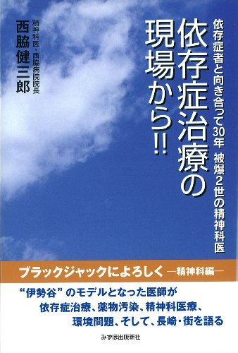 Psychiatrist of '30 children of atomic-bomb victims and face to face with the person addiction -! From the field of addiction treatment (2011) ISBN: 4888779015 [Japanese Import] PDF