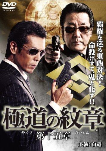 極道の紋章 第十五章 [DVD]