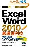 �������g���邩��mini Excel&Word2010���I�֗��Z