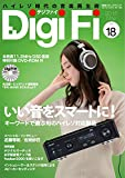 DigiFi(デジファイ)No.18(録下ろしDSD 11.2MHz音楽ファイルつき) (別冊ステレオサウンド)