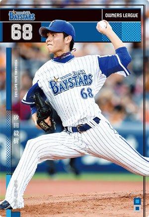 オーナーズリーグ24弾 / OL24 / NB / 砂田毅樹 / 横浜 / OL24 107
