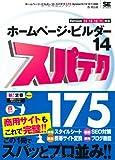 ホームページ・ビルダー14 スパテク175 Version 14/13/12/11対応