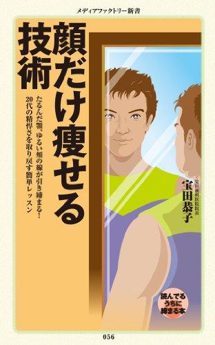 顔だけ痩せる技術 (メディアファクトリー新書)