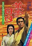 黄金の日日―NHK大河ドラマ・ストーリー (1978年)
