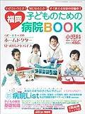 福岡・子どものための病院BOOK